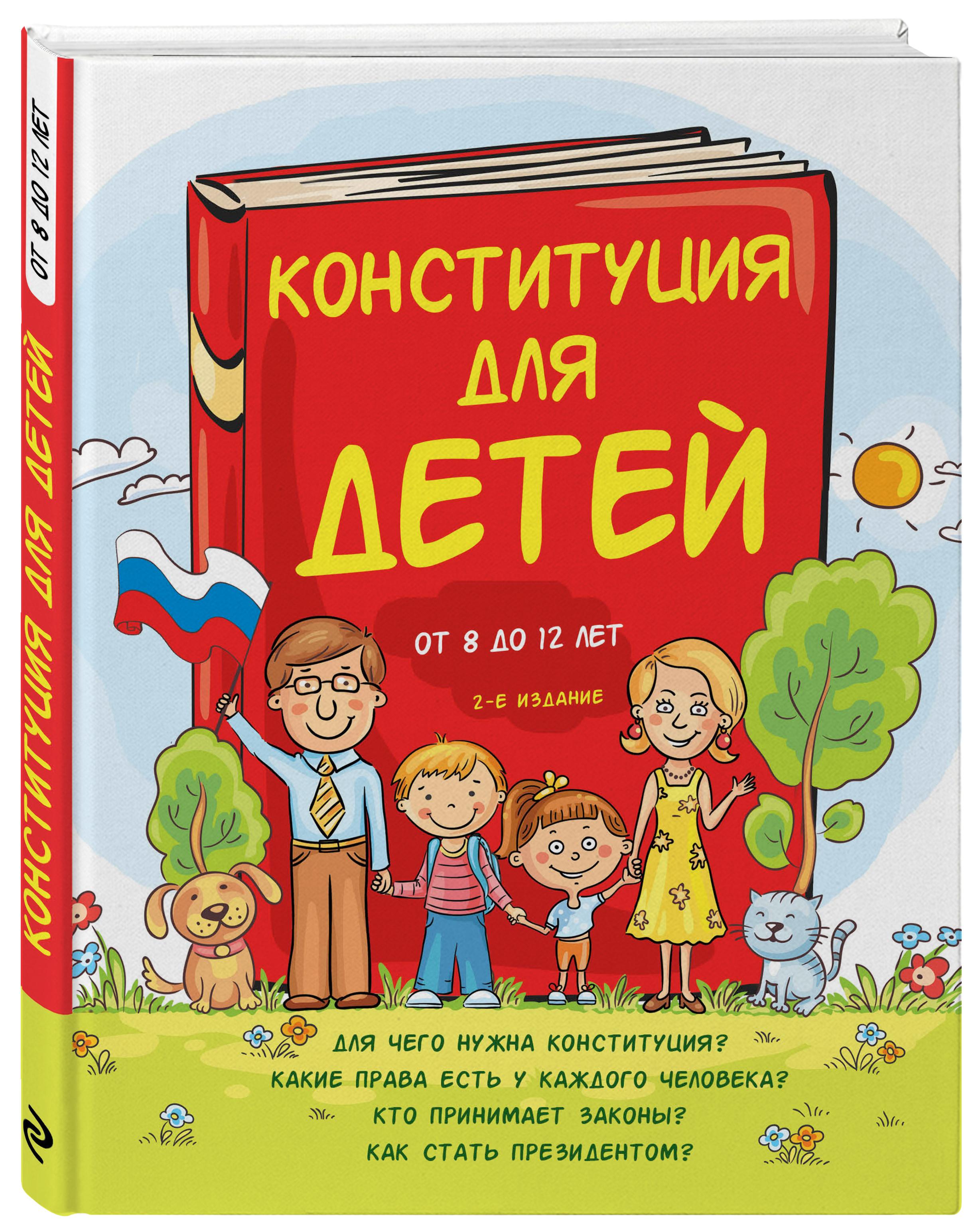 Конституция для детей. 2-е издание ( Серебренко Ася  )
