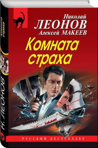 Комната страха Николай Леонов, Алексей Макеев