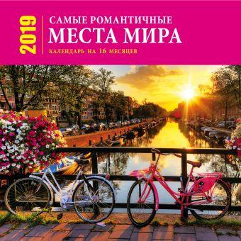 Самые романтичные места мира (настенный, на 16 месяцев) 2019