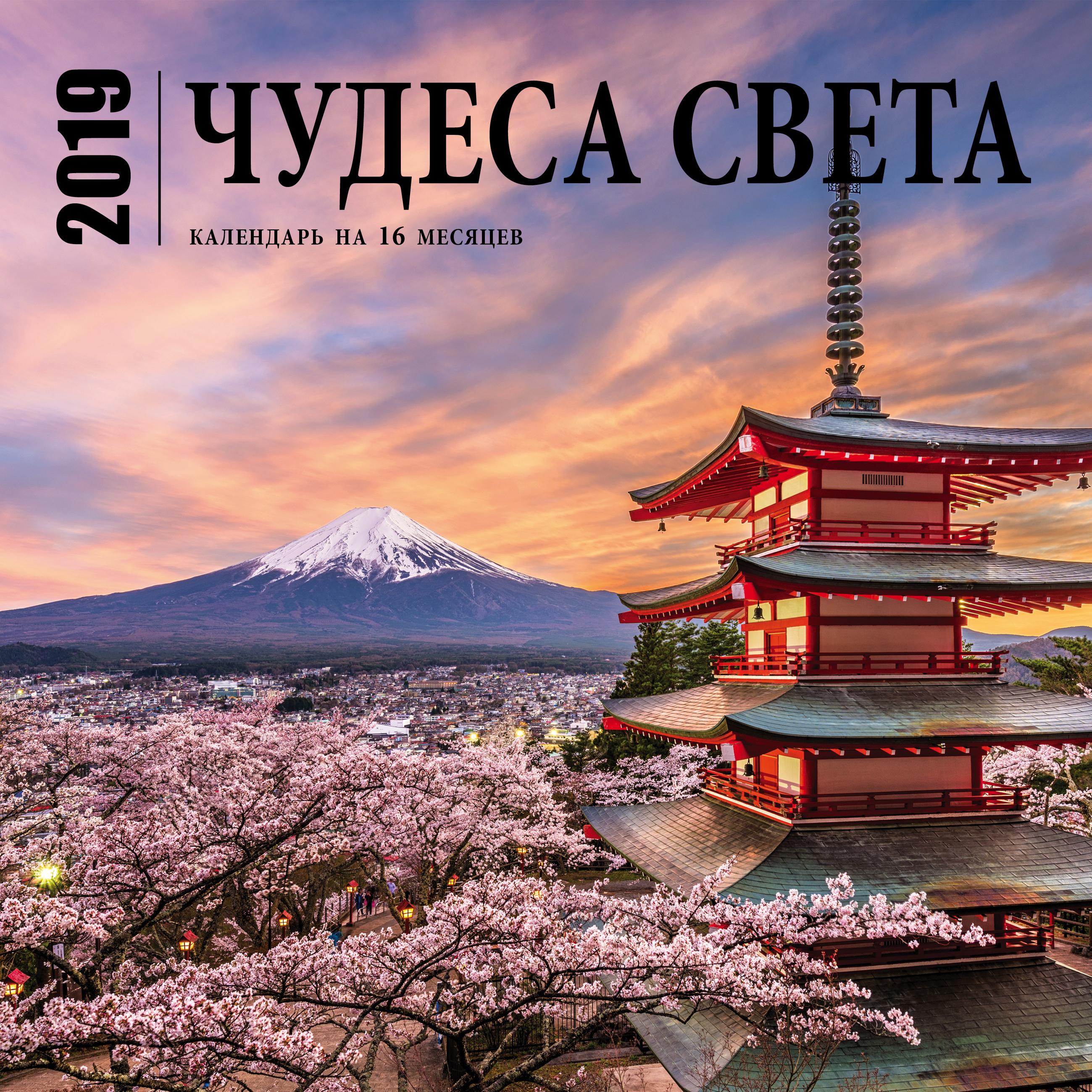 Чудеса света. Календарь (настенный, на 16 месяцев) 2019 чудеса света dvd