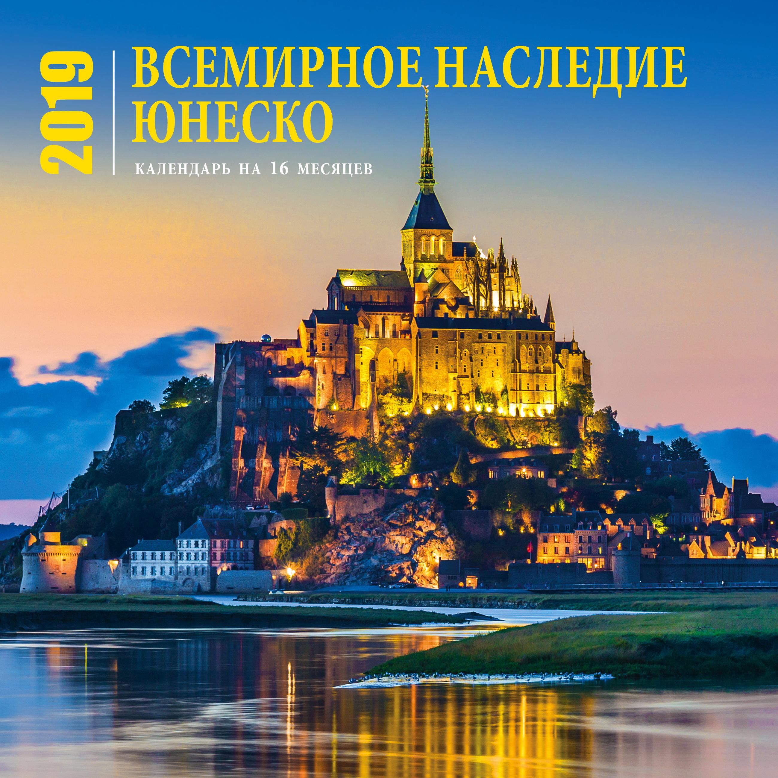 Календарь всемирного наследия ЮНЕСКО (настенный, на 16 месяцев) 2019 цена