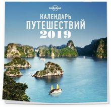 Календарь путешествий 2019 (Lonely Planet)