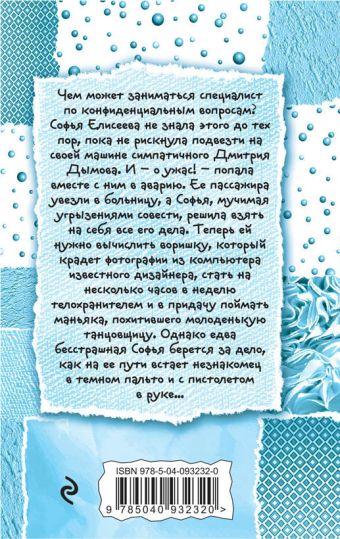 Заклинательница зла, или Пакости в кредит Галина Куликова
