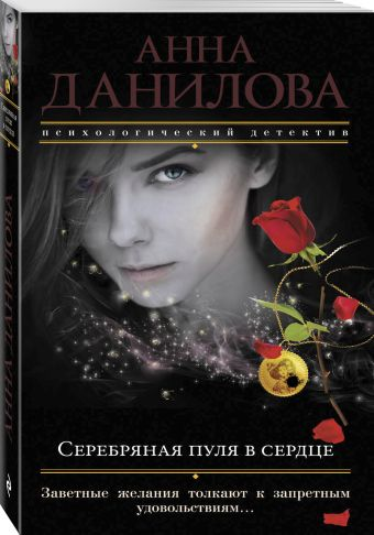 Серебряная пуля в сердце Анна Данилова