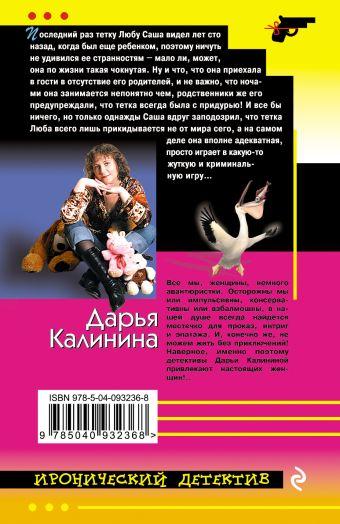 Тетушка с угрозой для жизни Дарья Калинина