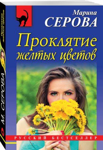 Проклятие желтых цветов Марина Серова
