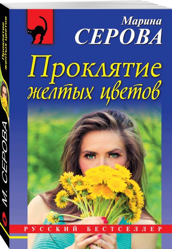 Проклятие желтых цветов Серова М.С.