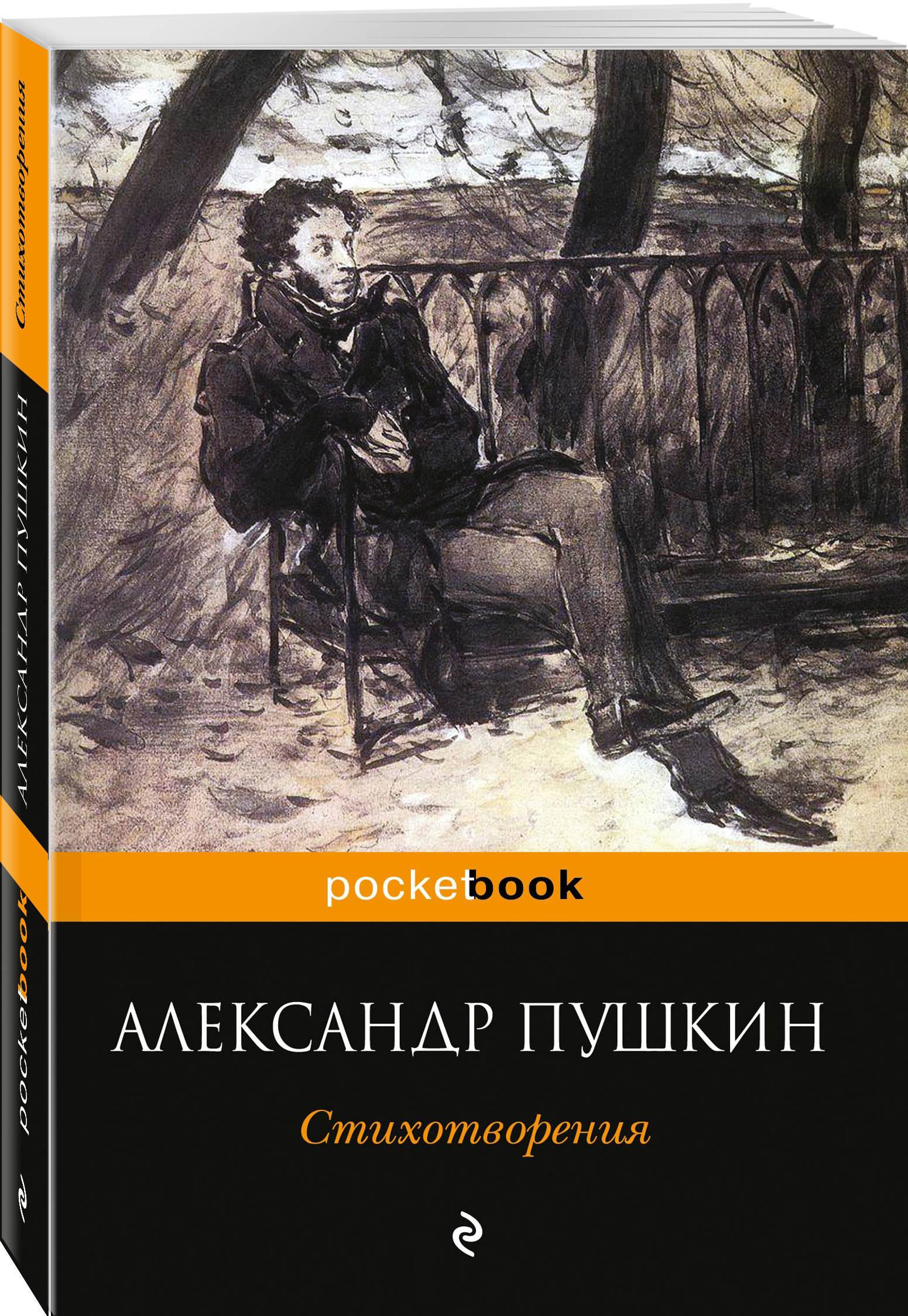 Стихотворения ( Пушкин Александр Сергеевич  )