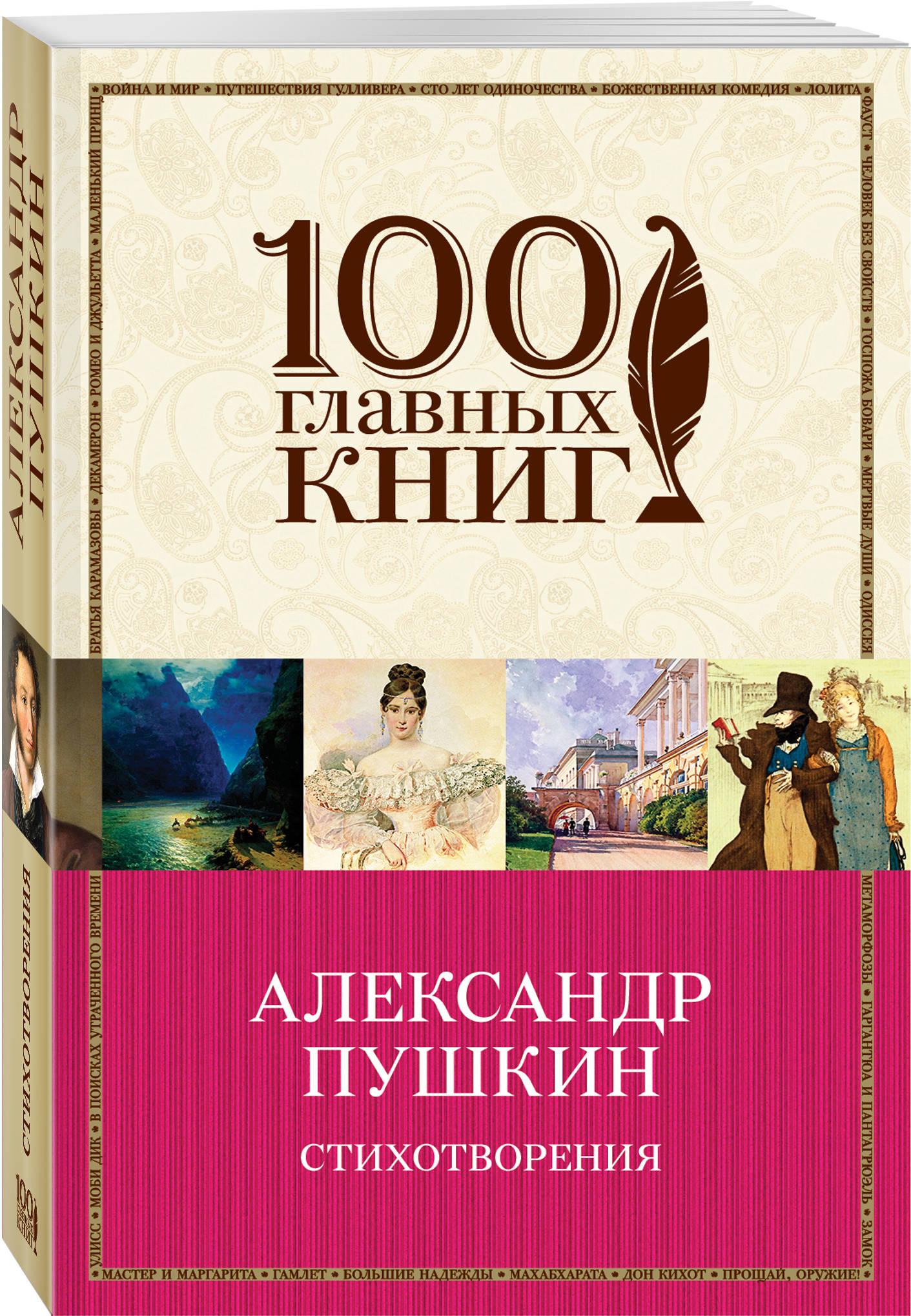 Александр Пушкин Стихотворения