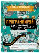 Сауджани Р. - Программируй! Самоучитель для девочек' обложка книги