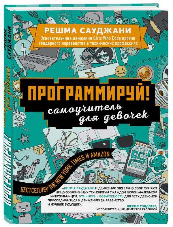 Zakazat.ru: Программируй! Самоучитель для девочек. Сауджани Решма