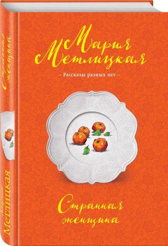 Мария Метлицкая - Странная женщина обложка книги