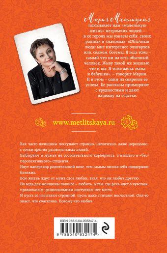Странная женщина Мария Метлицкая