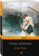 Кенилли Т. - Дочери Марса' обложка книги