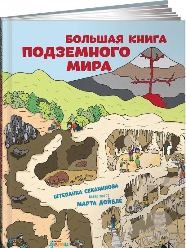 Большая книга подземного мира ( Дойбле М.,Секанинова Ш.  )