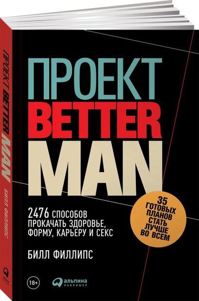 Проект Better Man: 2476 способов прокачать здоровье, форму, карьеру и секс (обложка) - фото 1