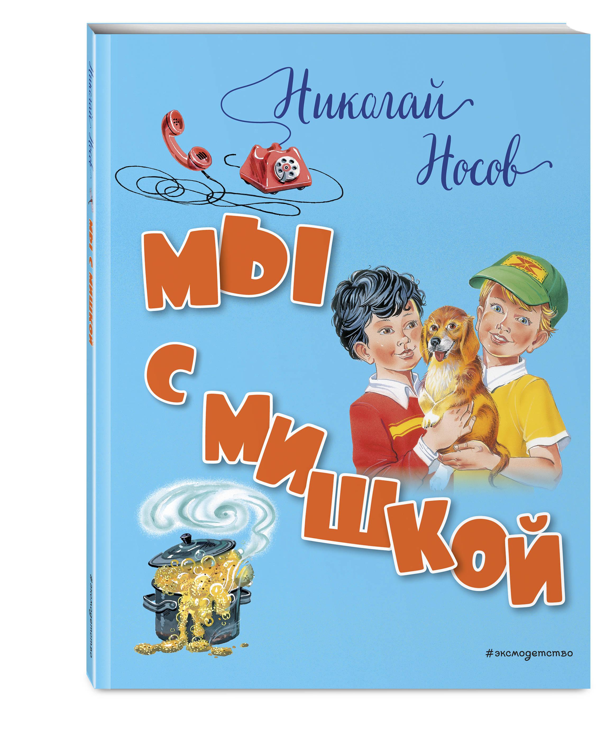купить Николай Носов Мы с Мишкой по цене 398 рублей