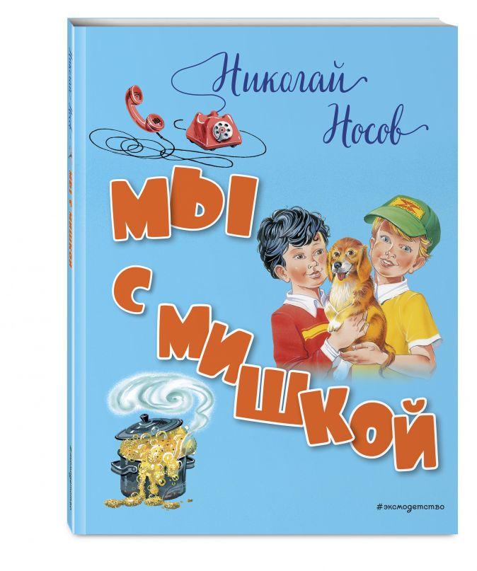 Николай Носов - Мы с Мишкой обложка книги