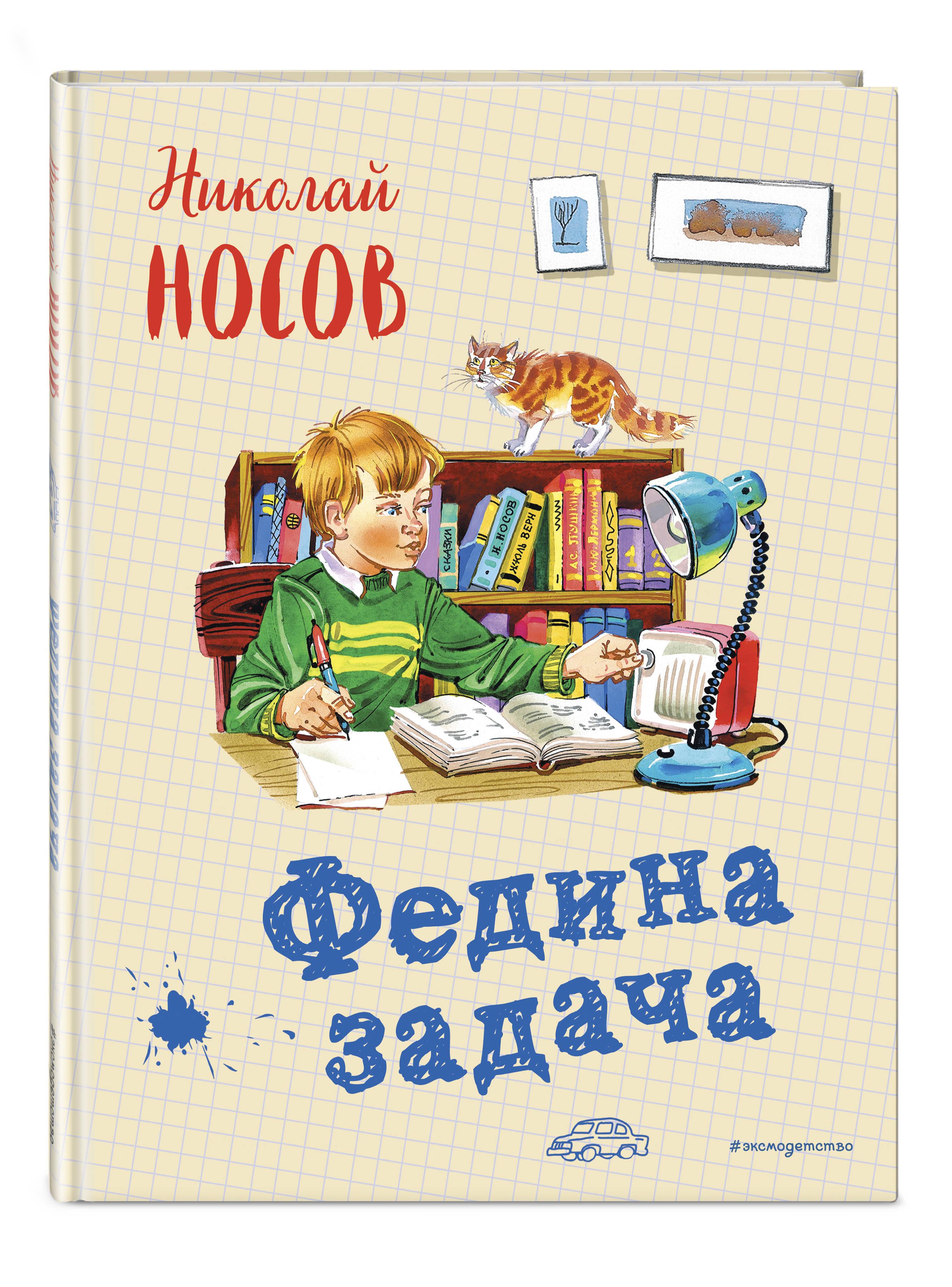 Николай Носов Федина задача комплекты детской одежды клякса комплект 5 предметов 53 5228