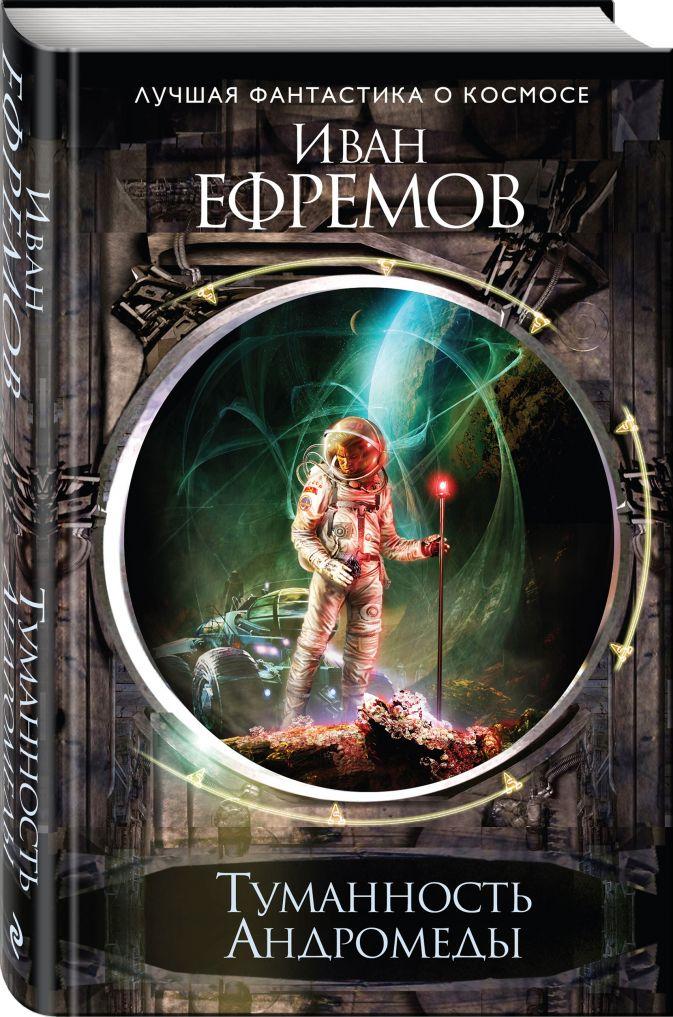 Иван Ефремов - Туманность Андромеды обложка книги