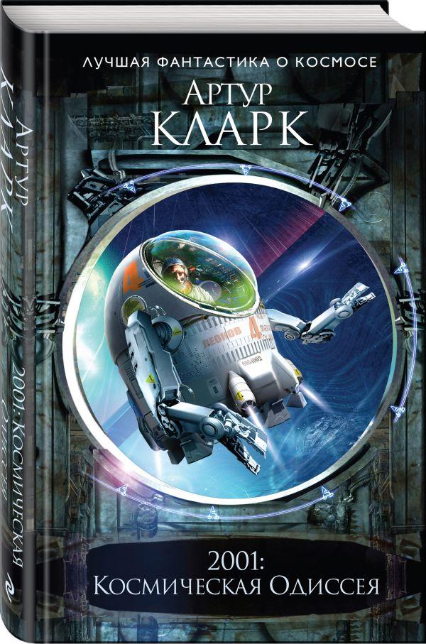 Кларк Артур 2001: Космическая Одиссея