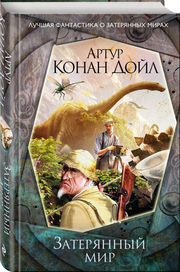 Дойл Артур Конан Затерянный мир
