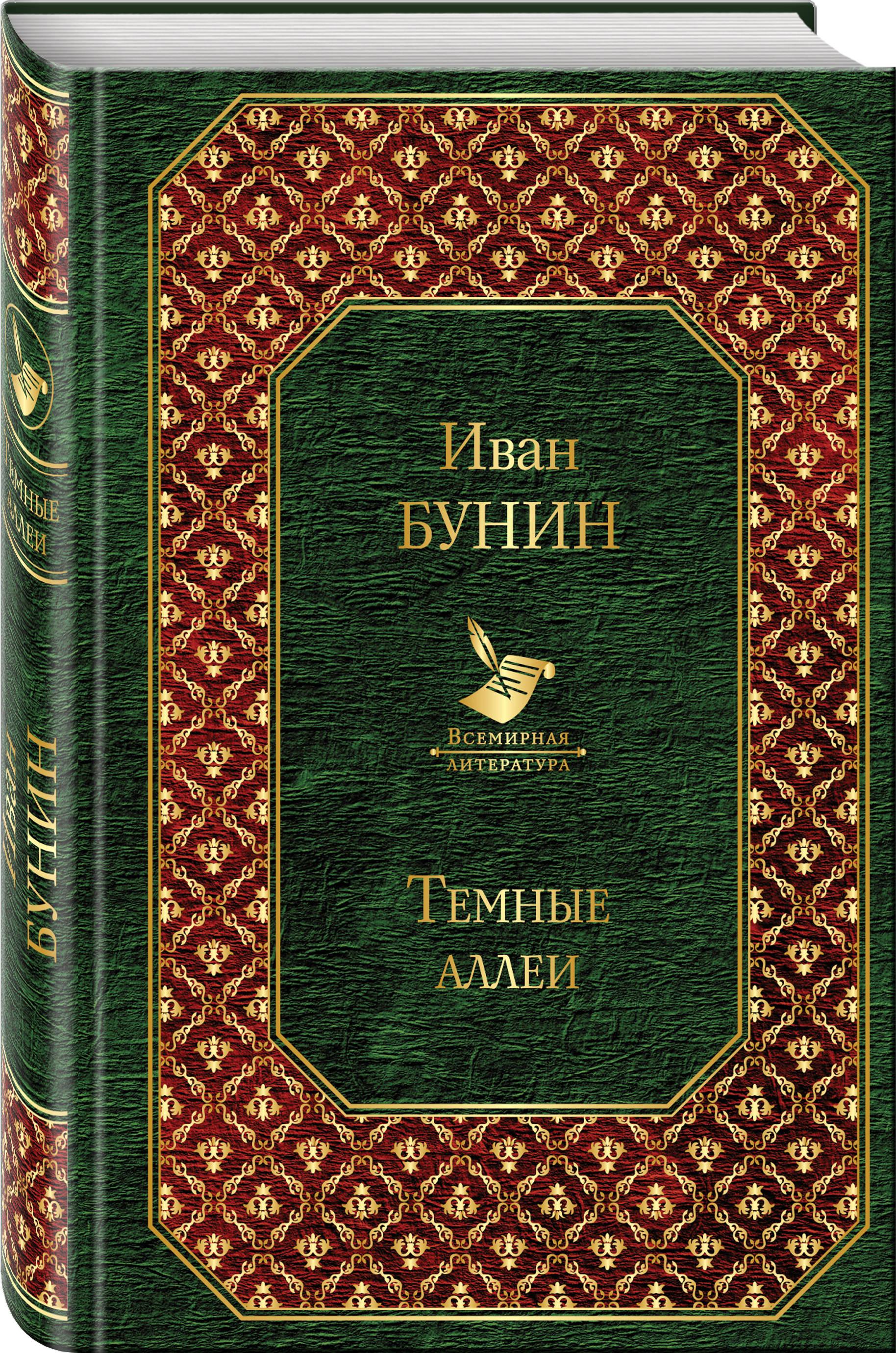 купить Иван Бунин Темные аллеи по цене 141 рублей