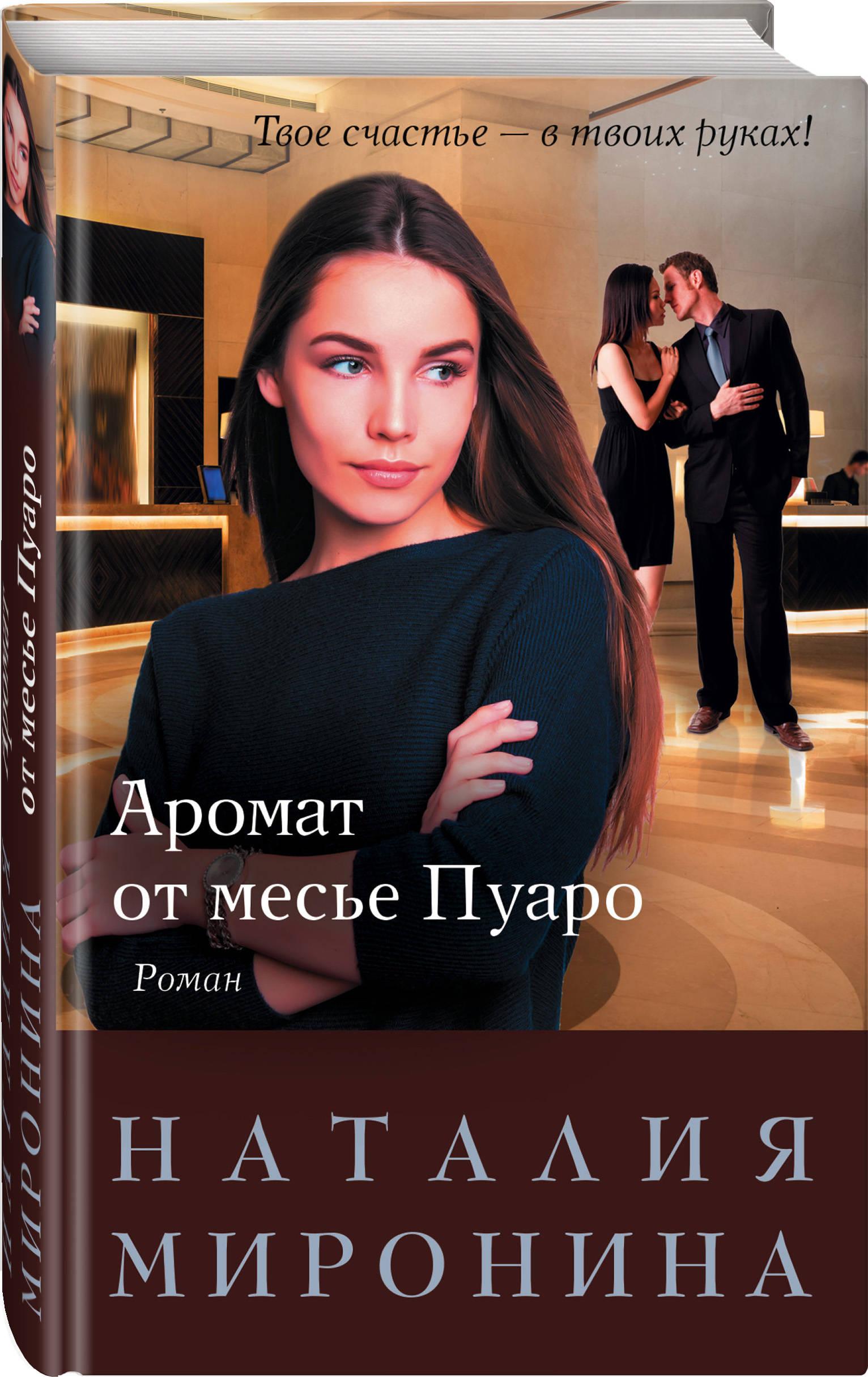Наталия Миронина Аромат от месье Пуаро наталья владимировна тимофеева эхо моей судьбы