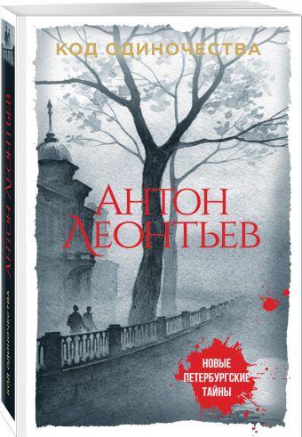 Код одиночества Антон Леонтьев