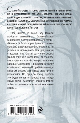 Танец над пропастью Ирина Градова