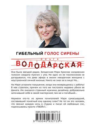 Гибельный голос сирены Ольга Володарская