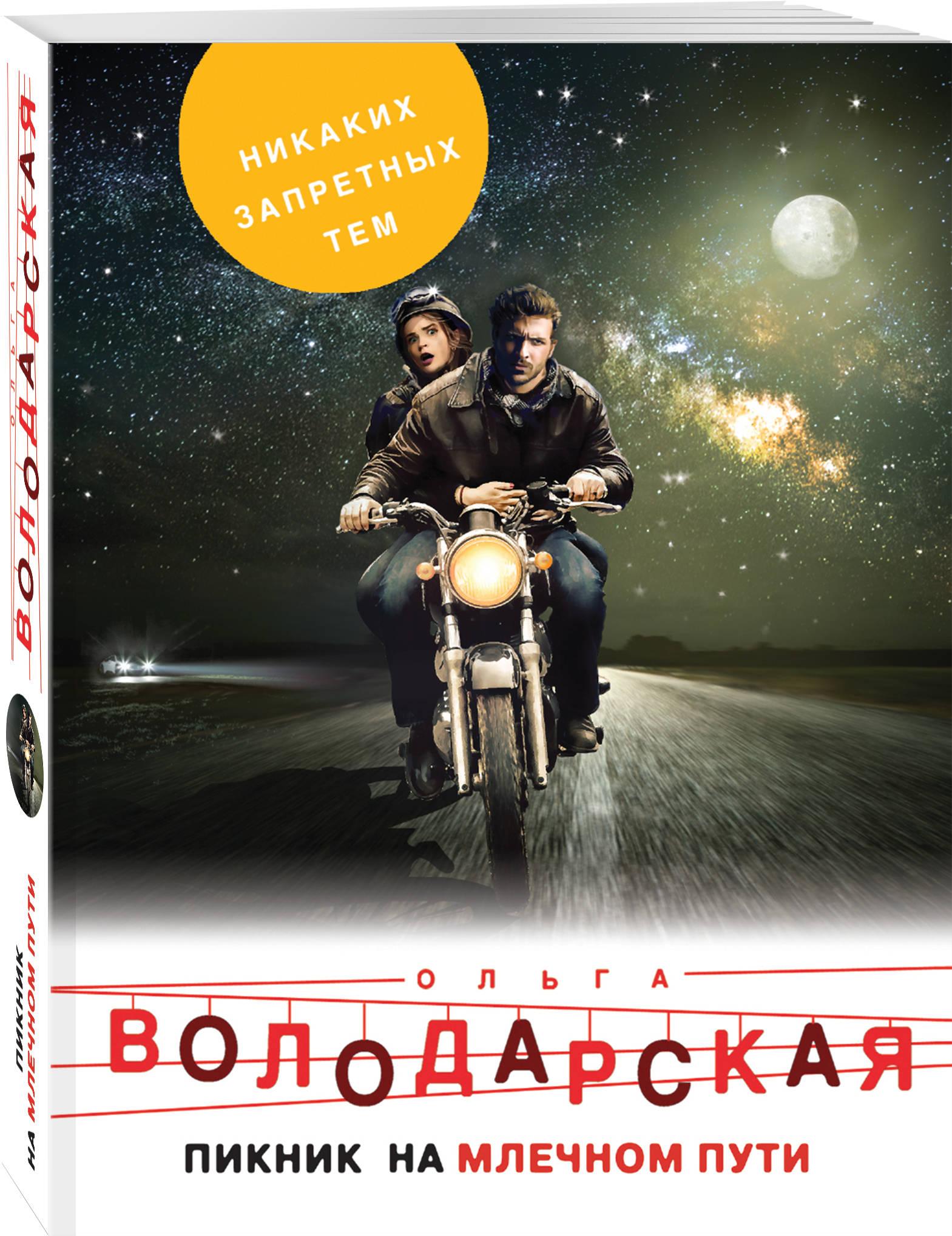 Ольга Володарская Пикник на Млечном пути ольга володарская пикник на млечном пути
