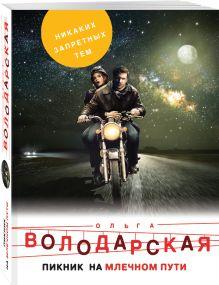 Пикник на Млечном пути