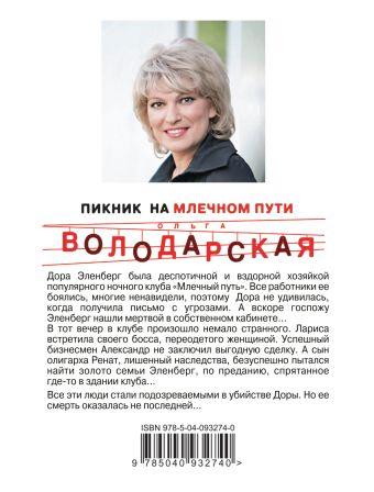Пикник на Млечном пути Ольга Володарская
