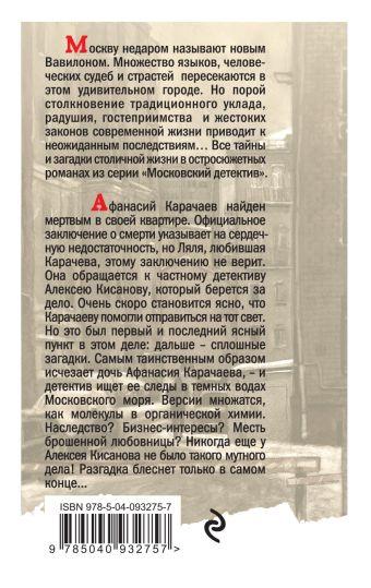 Мертвые воды Московского моря Татьяна Гармаш-Роффе