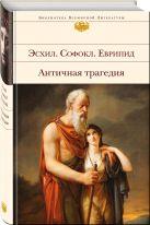 Эсхил, Софокл, Еврипид - Античная трагедия' обложка книги