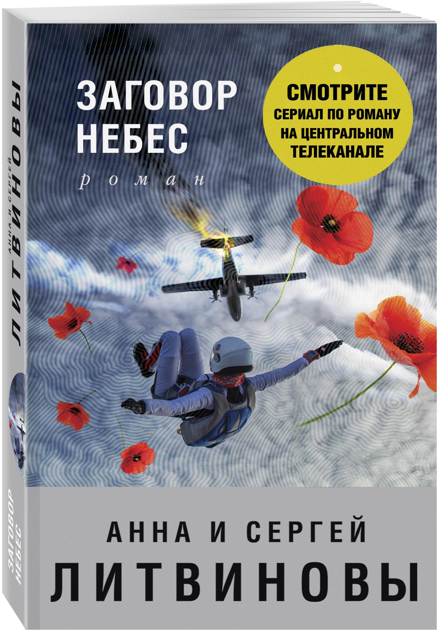 Анна и Сергей Литвиновы Заговор небес