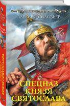 Соловьев А.И. - Спецназ князя Святослава' обложка книги