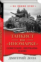 Дмитрий Лоза - Танкист на «иномарке». Советские «Шерманы» в бою' обложка книги