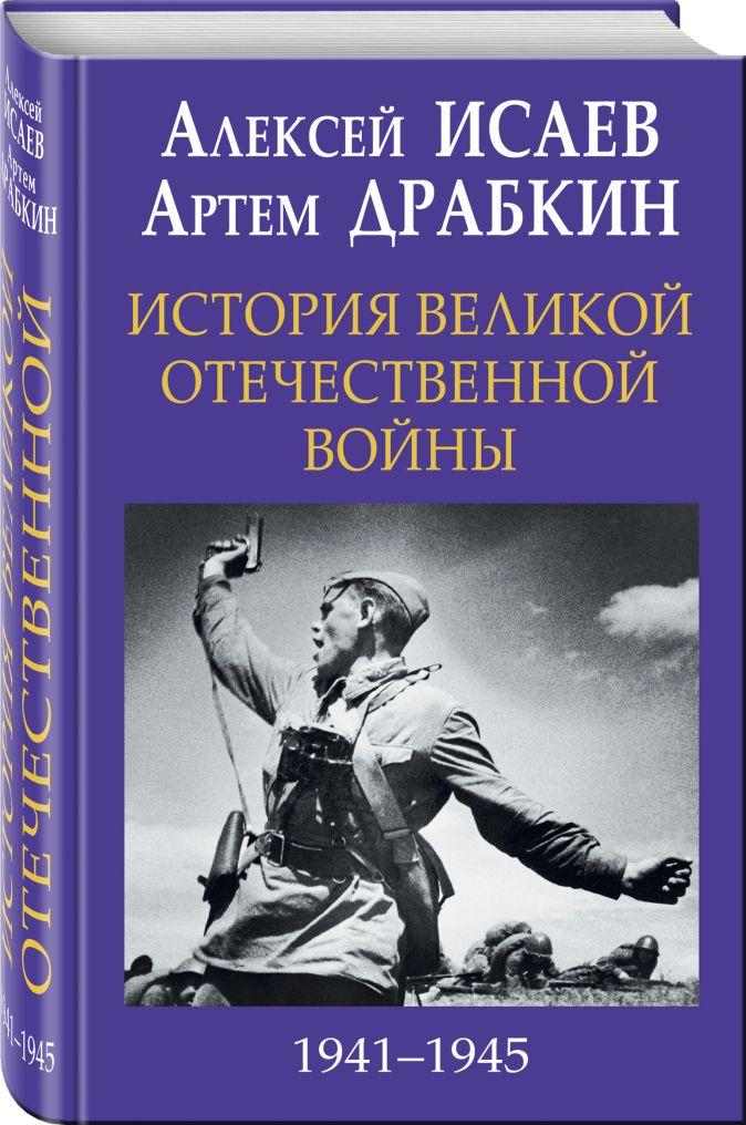 История Великой Отечественной войны 1941–1945 гг. в одном томе Алексей Исаев, Артем Драбкин