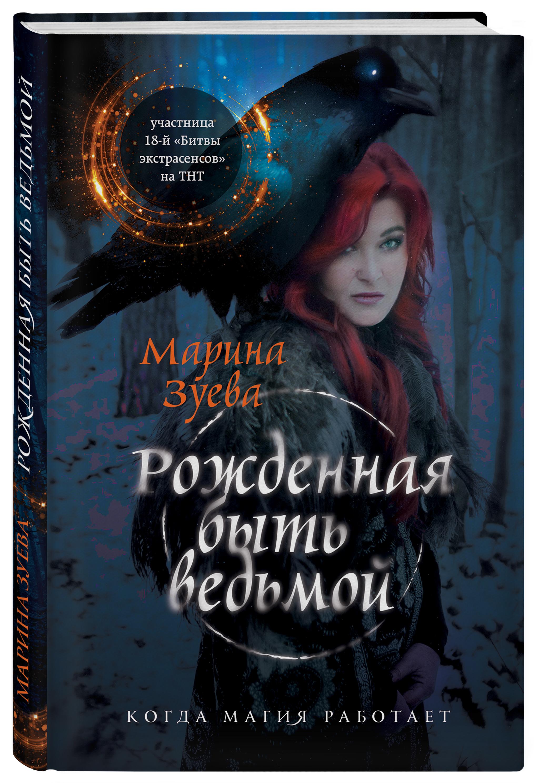 Марина Зуева Рожденная быть ведьмой