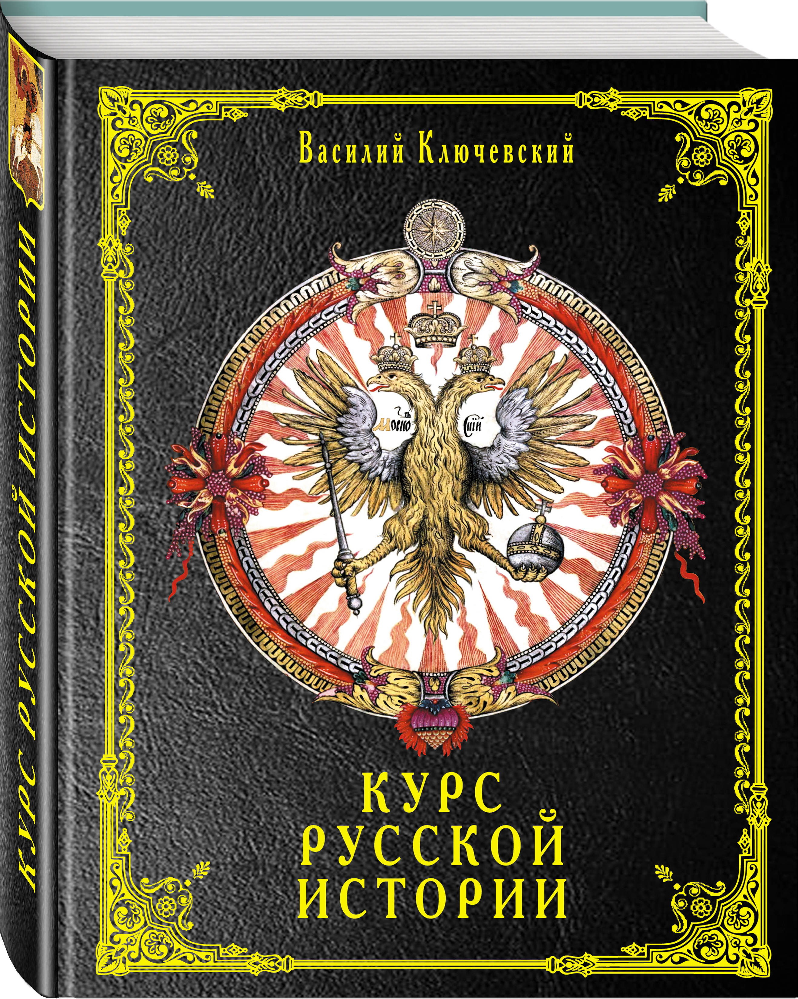 Ключевский Василий Осипович Курс русской истории
