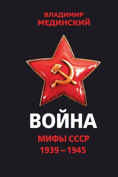 Война. Мифы СССР. 1939-1945 - фото 1
