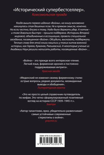 Война. Мифы СССР. 1939-1945 Владимир Мединский