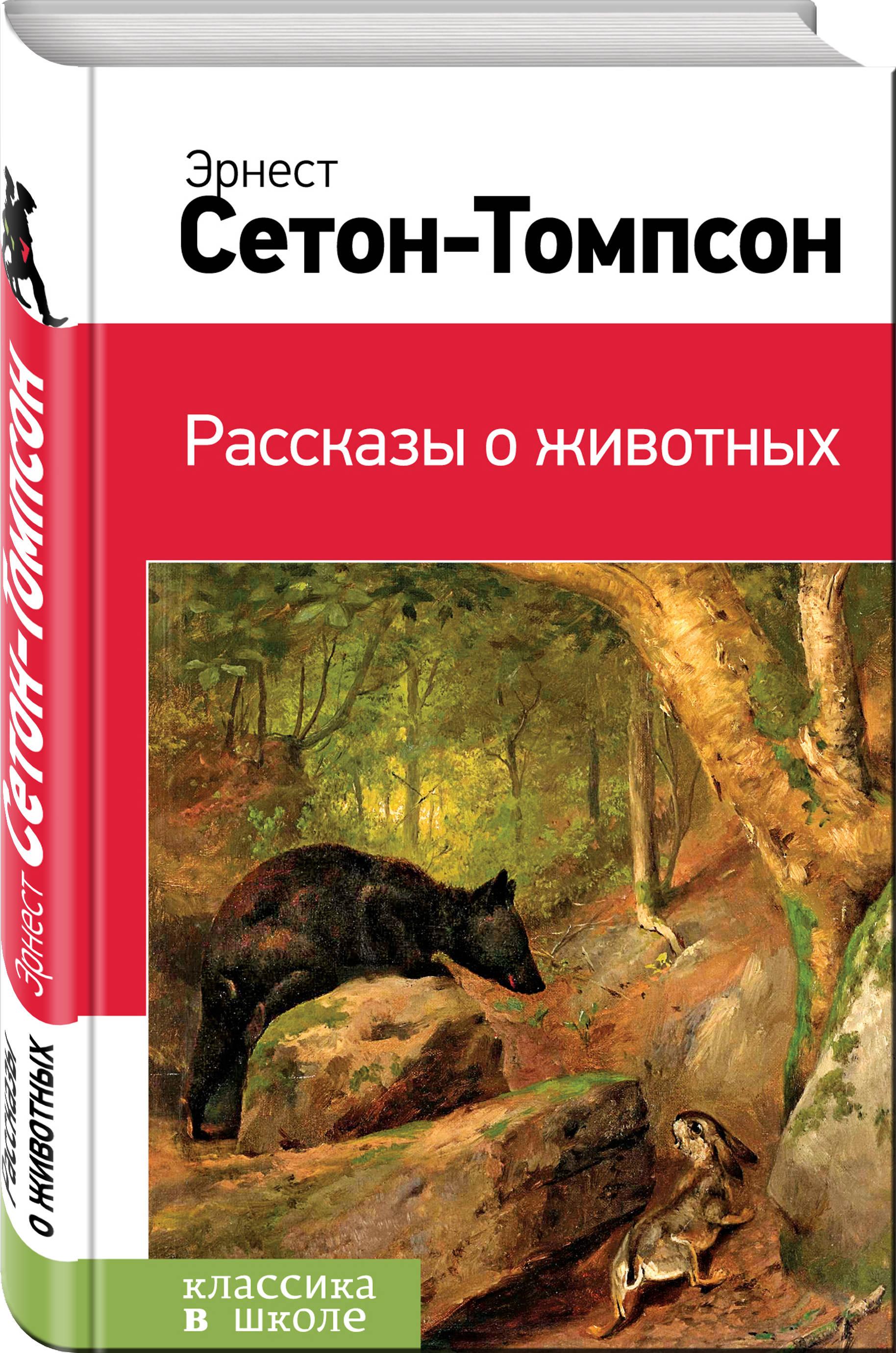 Эрнест Сетон-Томпсон Рассказы о животных для животных класса обыкновенные губки характерно