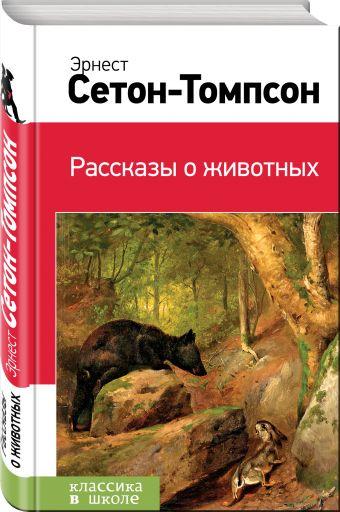 Рассказы о животных Эрнест Сетон-Томпсон