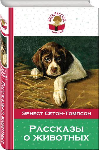 Эрнест Сетон-Томпсон - Рассказы о животных обложка книги