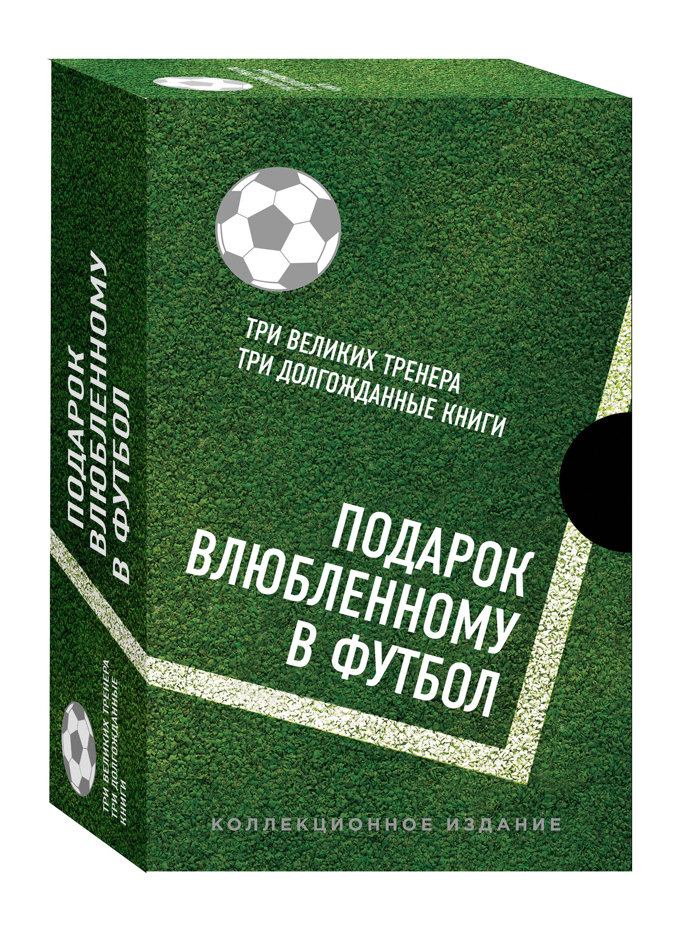 Подарок влюбленному в футбол (Кройфф, Платини, Гвардиола)