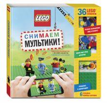 LEGO Снимаем мультики. Пошаговое руководство (+ 36 LEGO элементов + декорации для съемок)
