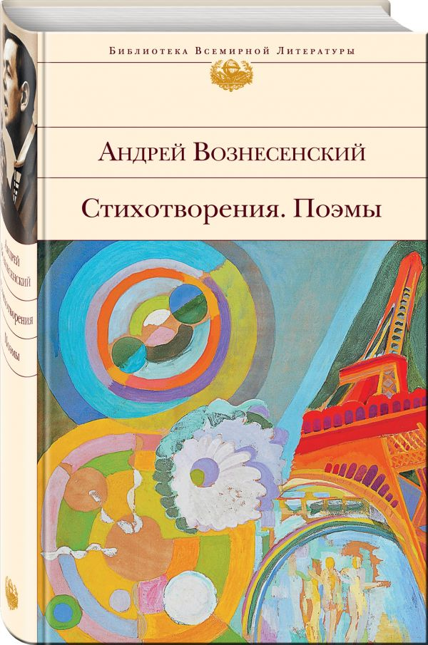 Вознесенский Андрей Андреевич Стихотворения. Поэмы цена 2017